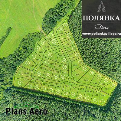 Аэрофотосъемка местности с целью распределения будущих участков