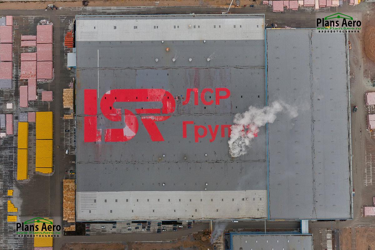Мониторинг выполнения работ - аэрофотосъемка крыши завода LSR